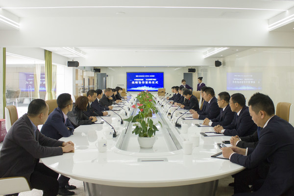 Signing ceremony of the strategic cooperation agreement
