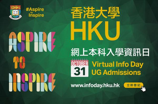 HKU Virtual Information Day 2020