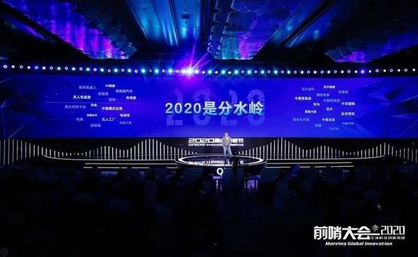 2020前哨大会