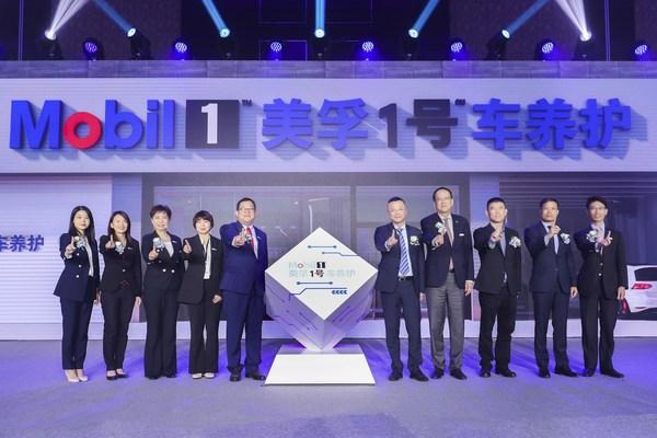 美孚1号车养护上海臻选示范店盛大开业 打造一站式养车新体验