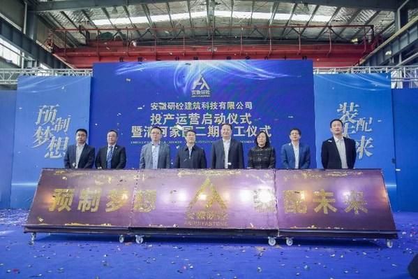 蚌埠市淮上区人民政府、上海电气研砼与加拿大木业签署合作备忘录