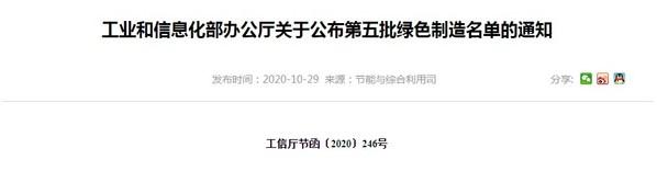 """第三家!中集车辆旗下中集陕汽获评国家级""""绿色工厂"""""""