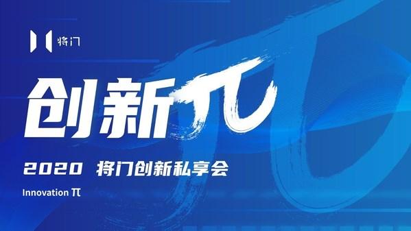 将门牵手世界500强创新高管:持续看好中国创新前景