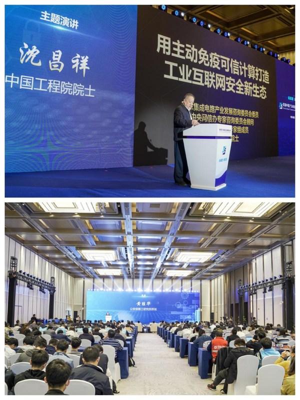 """""""首届中国I2S 峰会暨工业互联网安全大赛"""" -- 天地和兴实力支撑"""