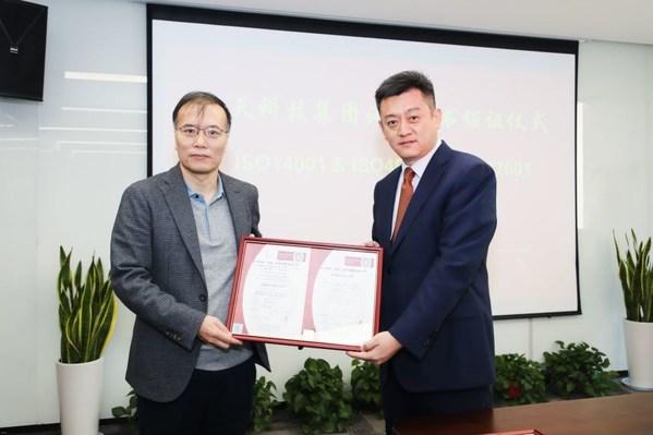 必维为华天科技颁发多体系集团认证证书,助力企业提升市场竞争力