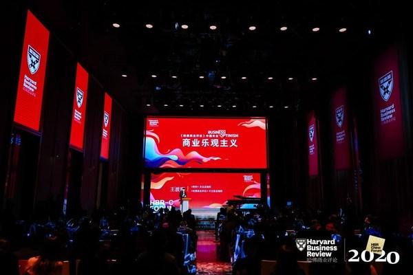 2020年度《哈佛商业评论》中国年会成功举办 主题:商业乐观主义