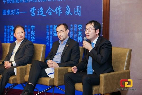 TUV南德出席中德智能制造科技创新合作技术论坛