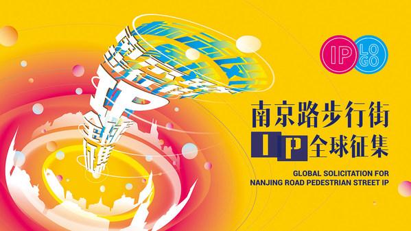 上海南京路步行街IP:标识(Logo)及吉祥物设计全球征集