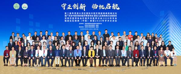 第二届粤港澳大湾区国际中医肛肠疑难病高峰论坛在深举办