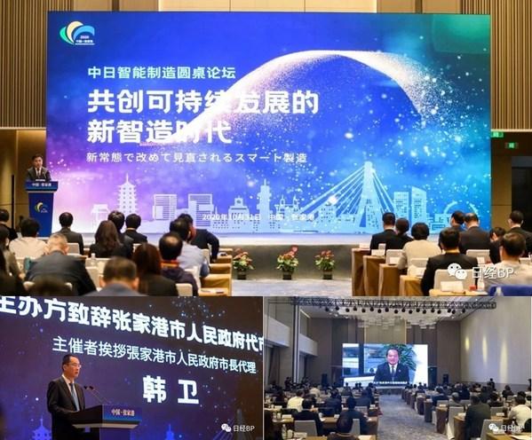 张家港金秋经贸周:中日协作,共创智能制造生态新格局