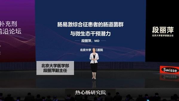 北京大学医学部段丽萍副主任