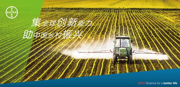 """拜耳作物科学凝聚全球创新能力,支持中国实现""""乡村振兴""""宏伟目标"""