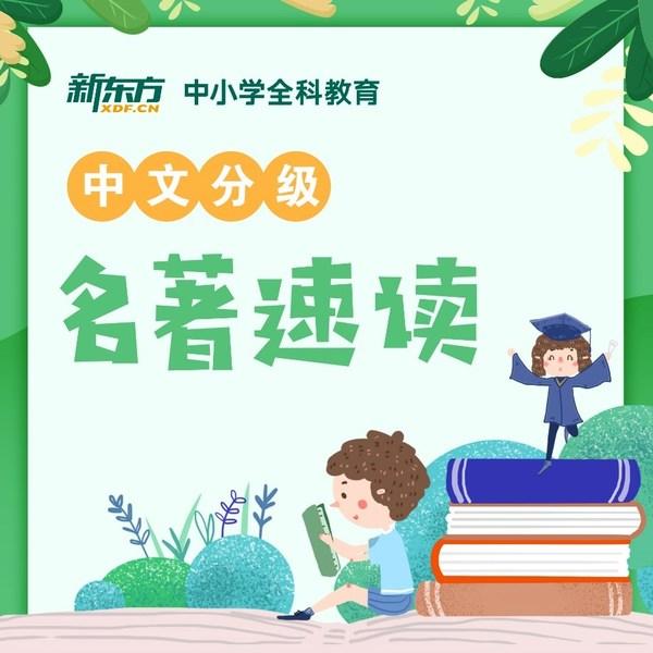 新东方小学推出中文分级名著速读课程,以阅读力驱动语文学习