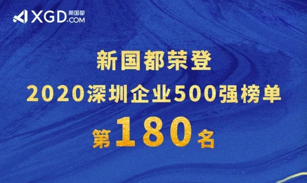 新国都荣登深圳500强企业榜单第180名