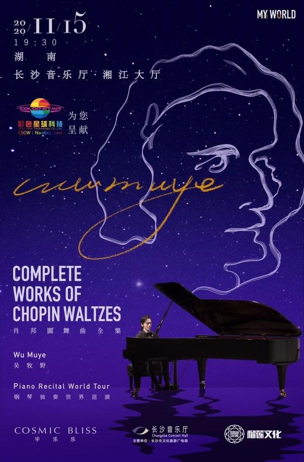 11月15号国际钢琴家吴牧野奏响指尖圆舞曲,彩色星球科技冠名演出