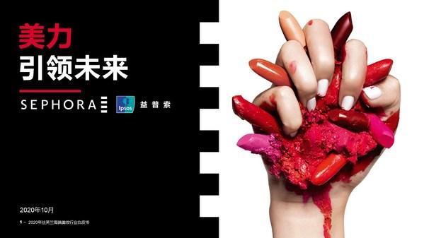益普索×丝芙兰│美力引领未来,后疫情时代高端美妆市场洞察