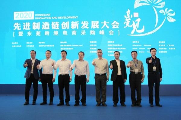 2020东莞先进制造链创新发展大会暨东莞跨境电商采购峰会成功举办