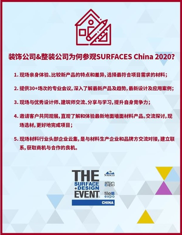 【为什么你一定要来SURFACES China 2020?】装饰公司&整装公司篇