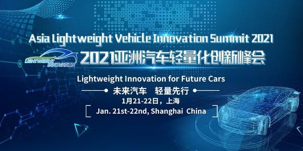 Taas Labs亚洲汽车轻量化创新峰会Lightweight Innovation 2021将于1月召开:未来汽车,轻量先行