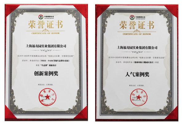 中国殡葬协会生态葬优秀案例揭晓 上海福寿园荣获两大奖项