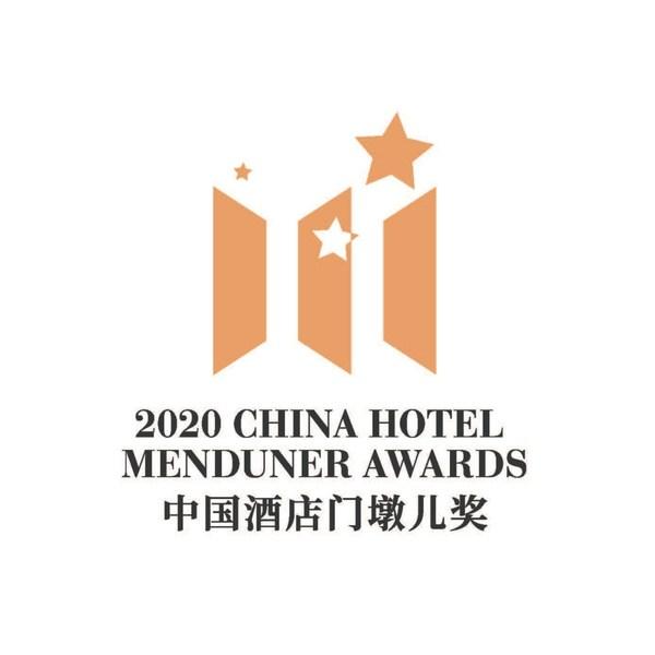 """""""2020年中国酒店门墩儿评选""""榜单揭晓"""