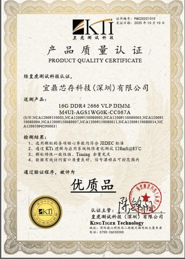 Innodisk宜鼎国际 DRAM产品获得KTI专业认证