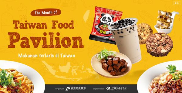 2020 Taiwan Food Pavilion