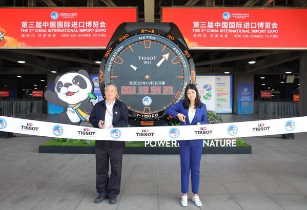 TISSOT天梭表揭幕进博会合作款计时器 见证进博时刻