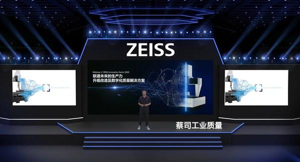 蔡司数字化智慧软件技术分享