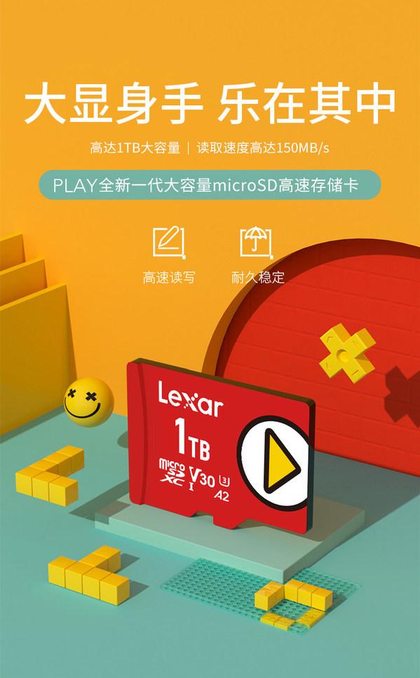 Lexar雷克沙全新PLAY microSD存储卡,弄潮儿都爱的大容量轻娱乐存储卡