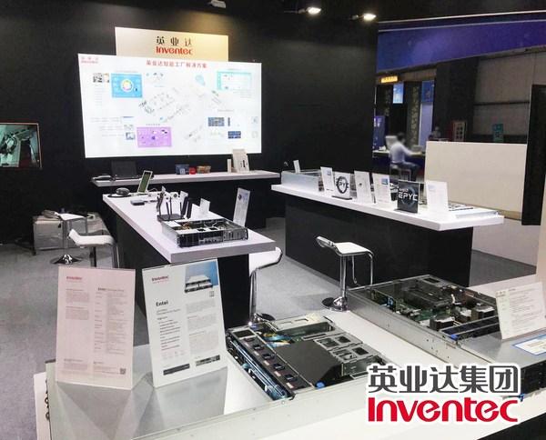发力服务器、工业互联和车联网 英业达亮相2020东莞台博会