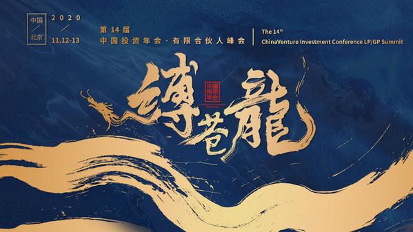 长缨在手缚苍龙   第14届中国投资年会    有限合伙人峰会即将开启