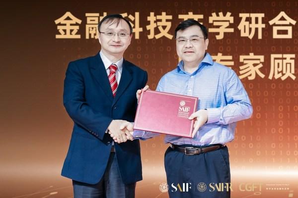 肖京博士受聘担任金融科技专家顾问委员会轮值主席