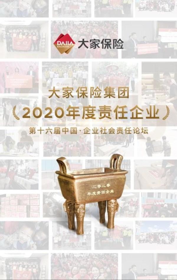 """大家保险集团获评""""2020年度责任企业"""""""
