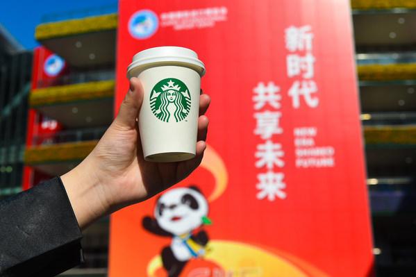 星巴克连续第三年支持中国国际进口博览会