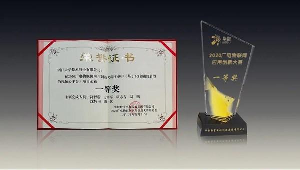 2020广电物联网应用创新大赛圆满结束 大华股份荣获一等奖