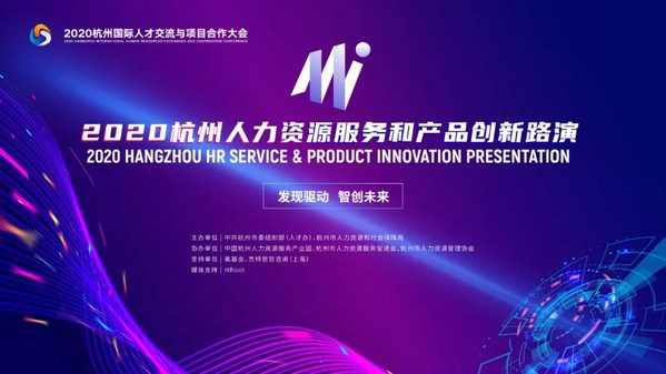 """""""2020杭州人力资源服务和产品创新路演""""即将于11月8日开幕"""