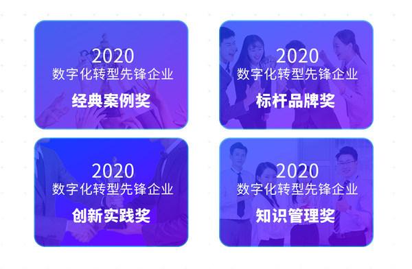 """""""2020第二届寻找数字化标杆""""系列活动正式开启"""