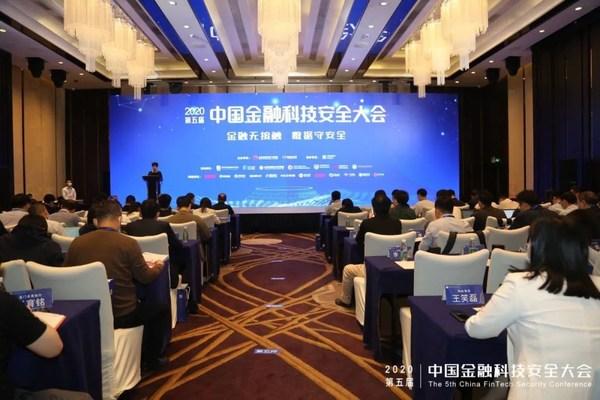 新国都出席第五届中国金融科技安全大会