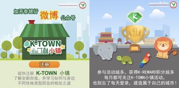 """开泰银行微信公众号推出小游戏""""K-Town小镇"""""""