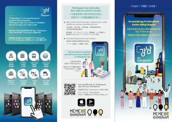 観光ガイドサービス「The Gangnam」アプリ