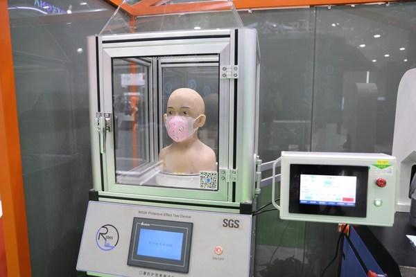 SGS口罩测试综合平台