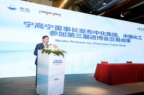 中化集团、中国化工联合举办进博会签约活动