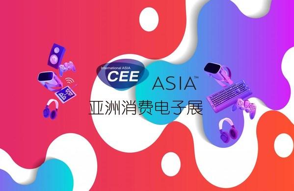 2021CEE ASIA亚洲消费电子展以满馆之势六月亮相北京