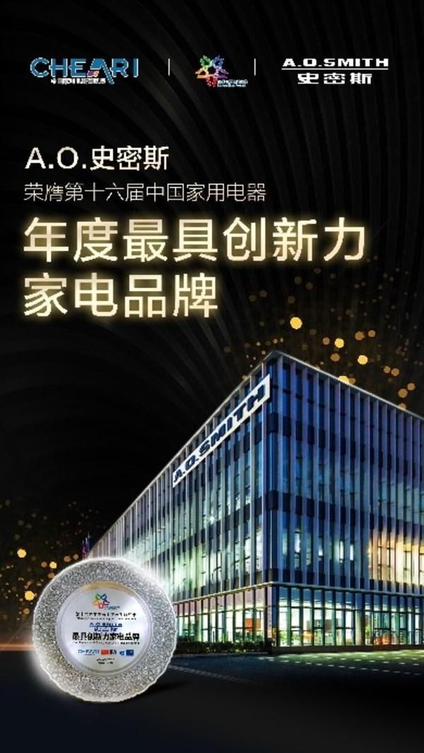 家电创新盛典在京落幕  A.O.史密斯揽获多项年度大奖