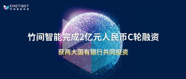 竹间智能完成2亿元人民币C轮融资,获两大国有银行共同投资