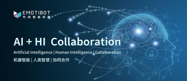 竹间智能机器智能、人类智慧、协同合作