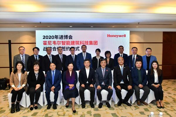 进博会期间霍尼韦尔与多家中国企业达成协议,共筑智慧楼宇美好未来