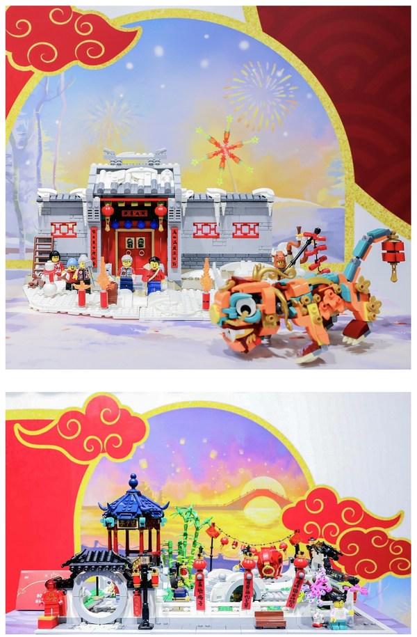 乐高集团发布全新中国文化元素玩具新品