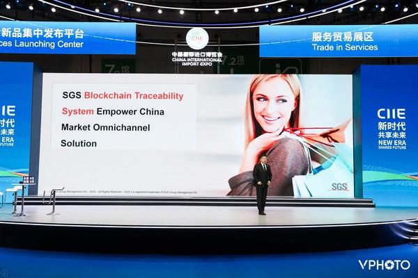 第三届中国国际进口博览会新品发布会上,SGS区块链追溯系统 -- 通测链全球首发